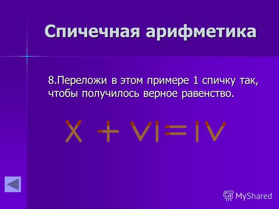 8.Переложи в этом примере 1 спичку так, чтобы получилось верное равенство. Спичечная арифметика