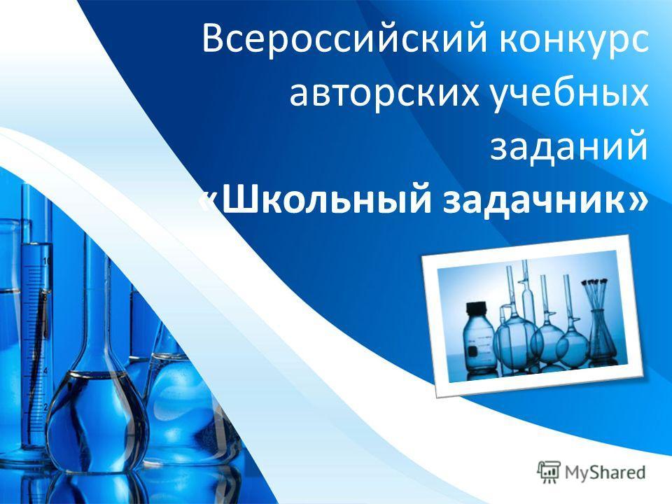 ProPowerPoint.Ru Всероссийский конкурс авторских учебных заданий «Школьный задачник»