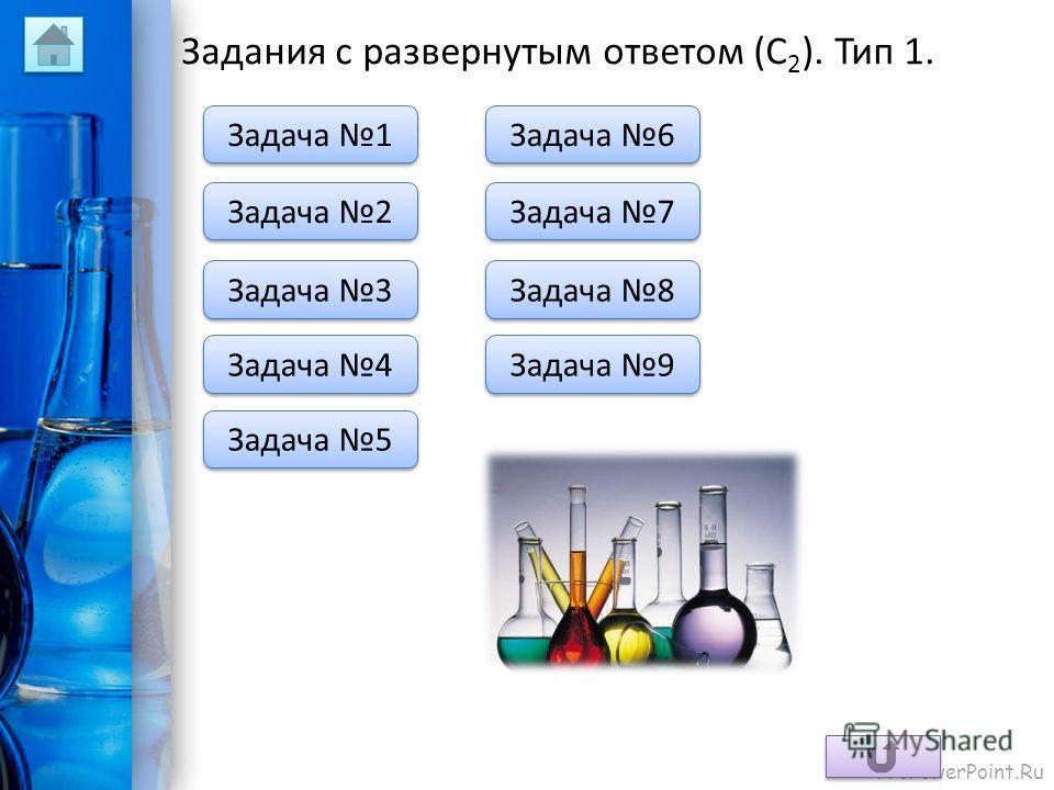 ProPowerPoint.Ru Задания с развернутым ответом (С 2 ). Тип 1. Задача 1 Задача 2 Задача 3 Задача 4 Задача 5 Задача 6 Задача 7 Задача 8 Задача 9