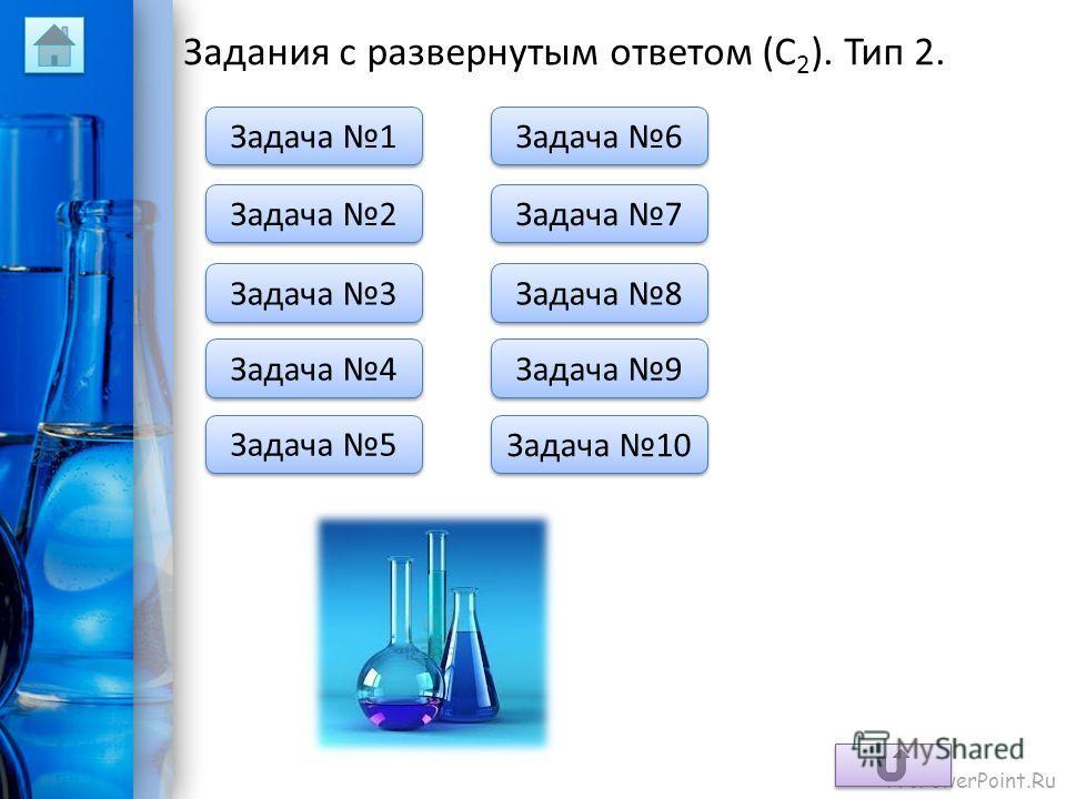 ProPowerPoint.Ru Задания с развернутым ответом (С 2 ). Тип 2. Задача 1 Задача 2 Задача 3 Задача 4 Задача 5 Задача 6 Задача 7 Задача 8 Задача 9 Задача 10