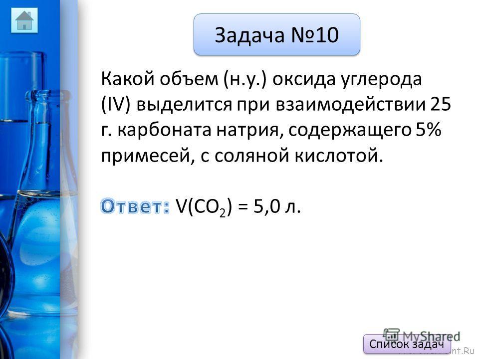 ProPowerPoint.Ru Задача 10 Список задач