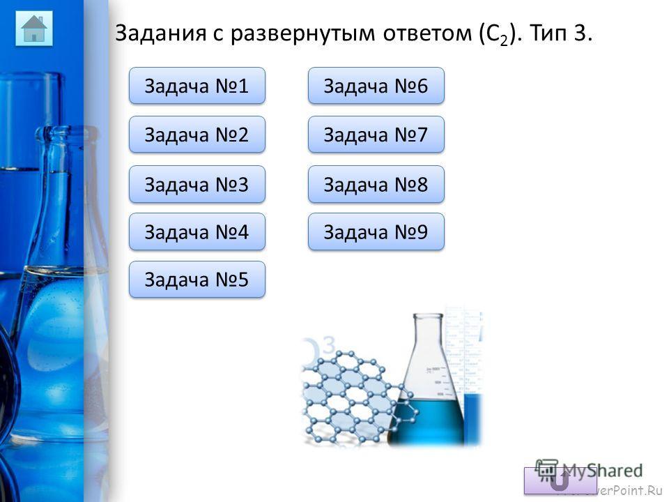 ProPowerPoint.Ru Задания с развернутым ответом (С 2 ). Тип 3. Задача 1 Задача 2 Задача 3 Задача 4 Задача 5 Задача 6 Задача 7 Задача 8 Задача 9