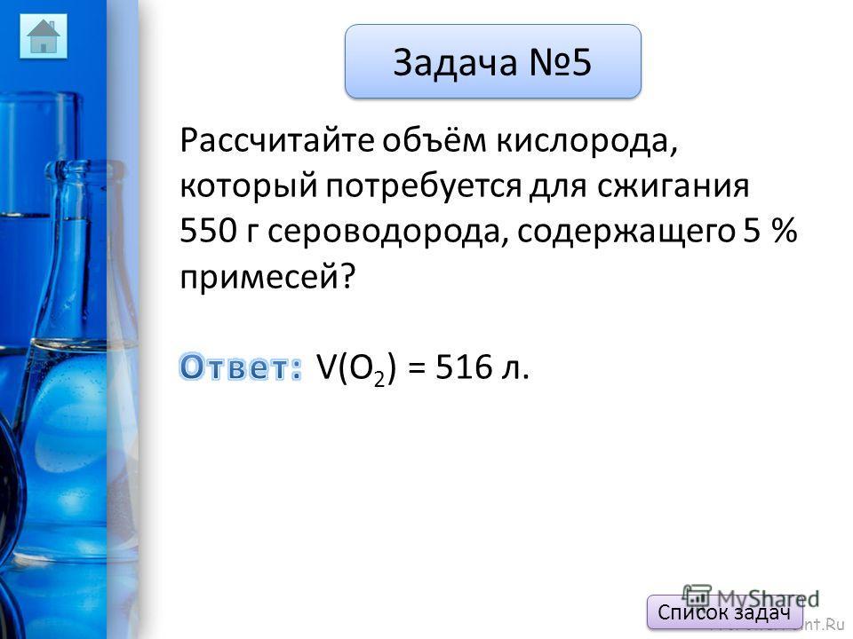 ProPowerPoint.Ru Задача 5 Список задач