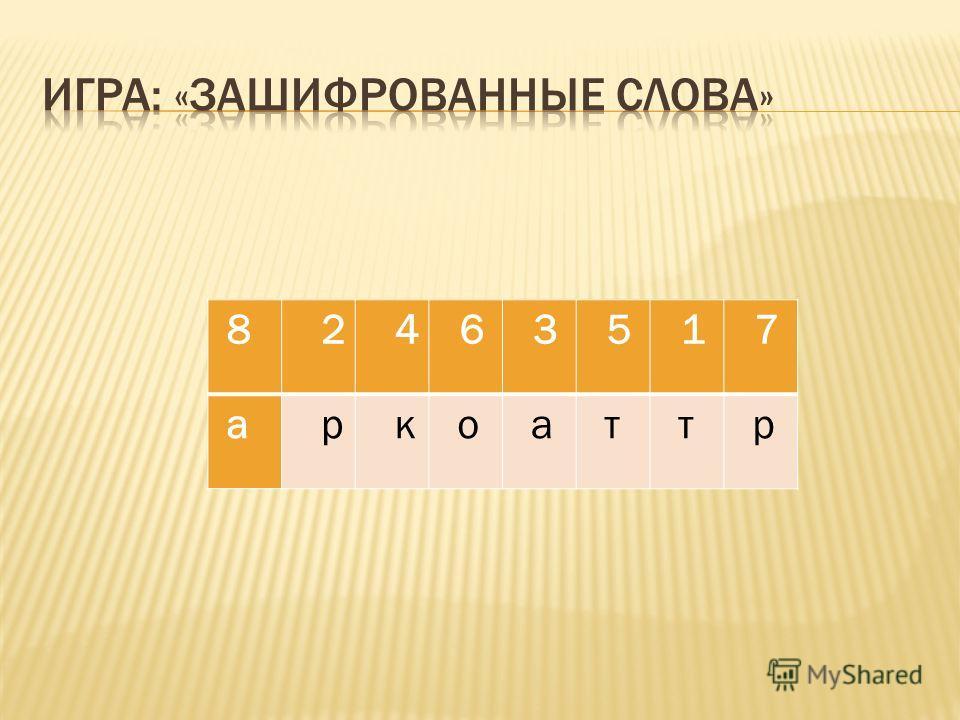 8 2 4 6 3 5 1 7 а р к о а т т р