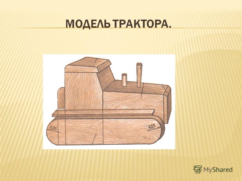 МОДЕЛЬ ТРАКТОРА.