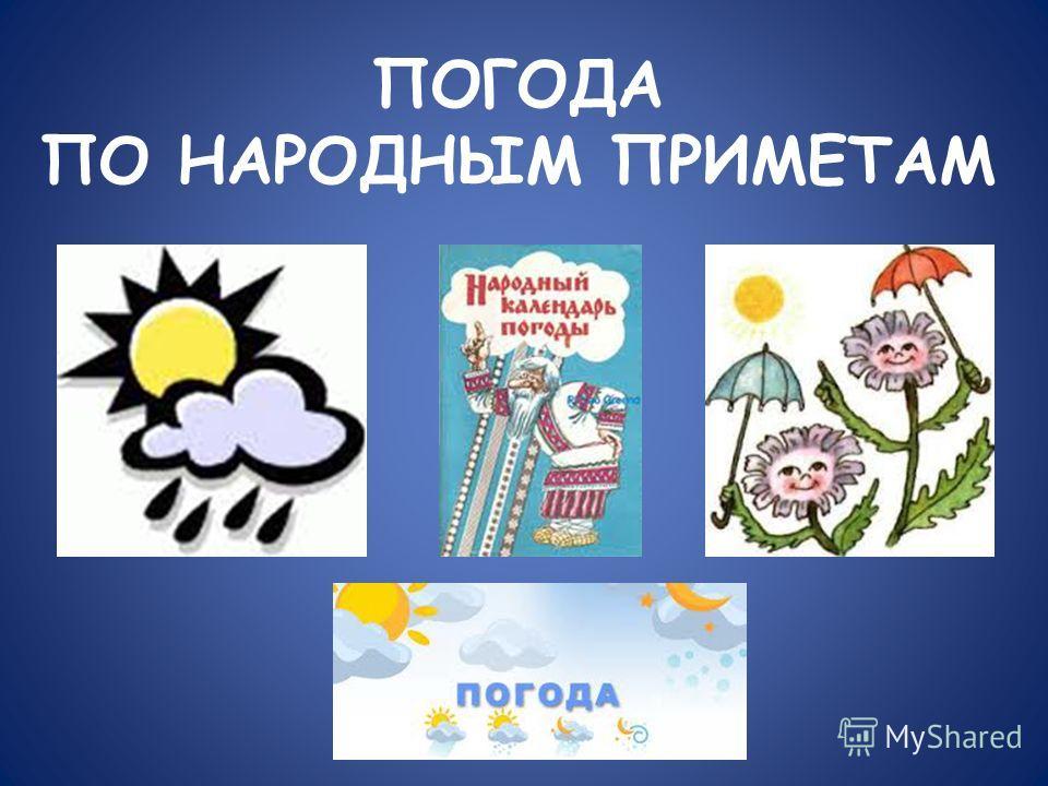 Погода в твери на 3 дня от гисметео ру