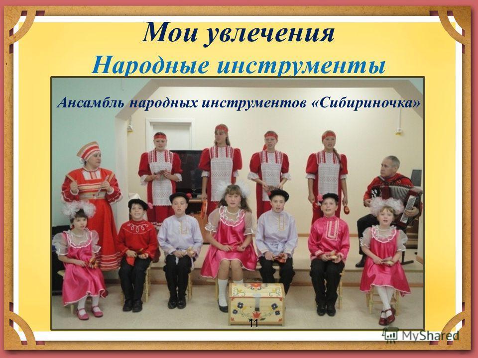 Мои увлечения Народные инструменты 11 Ансамбль народных инструментов «Сибириночка»