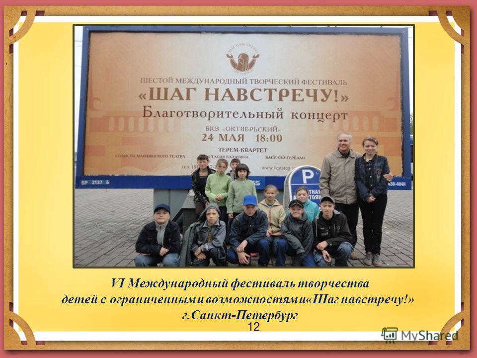 12 VI Международный фестиваль творчества детей с ограниченными возможностями«Шаг навстречу!» г.Санкт-Петербург