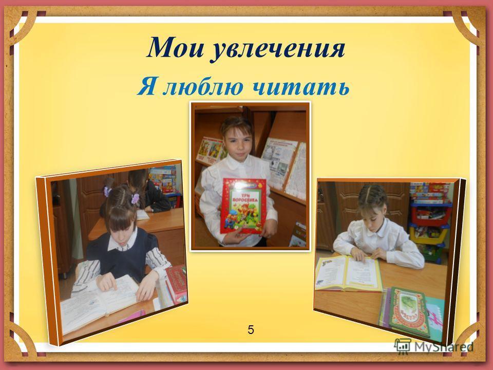 Мои увлечения Я люблю читать 5