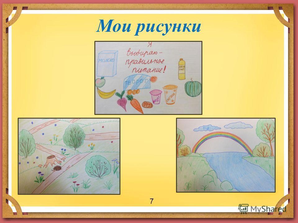 Мои рисунки 7