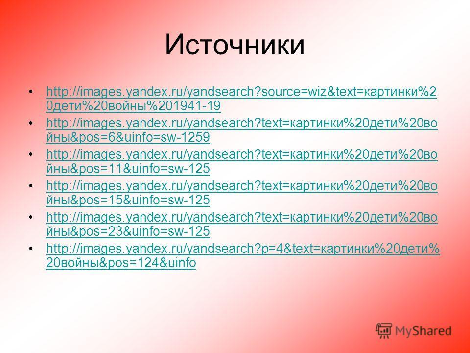 Источники http://images.yandex.ru/yandsearch?source=wiz&text=картинки%2 0дети%20войны%201941-19http://images.yandex.ru/yandsearch?source=wiz&text=картинки%2 0дети%20войны%201941-19 http://images.yandex.ru/yandsearch?text=картинки%20дети%20во йны&pos=