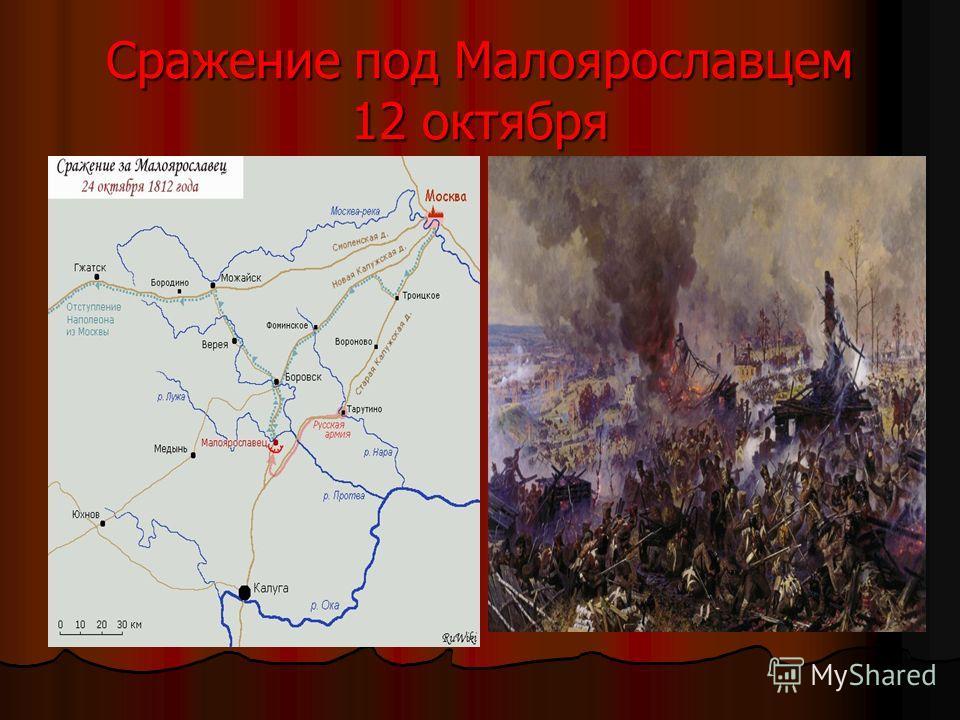 Сражение под Малоярославцем 12 октября