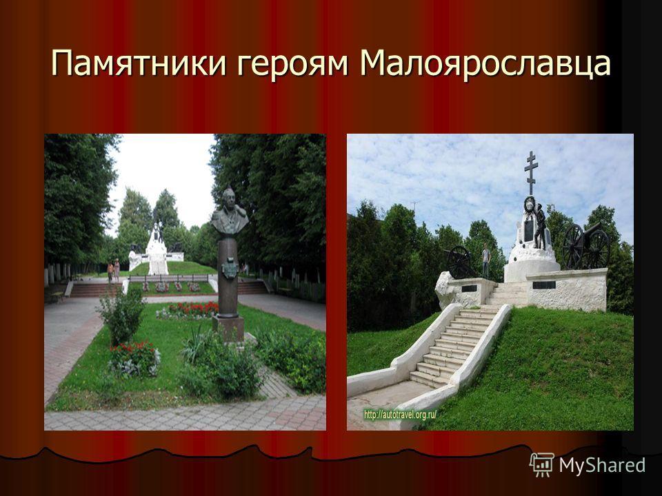 Памятники героям Малоярославца