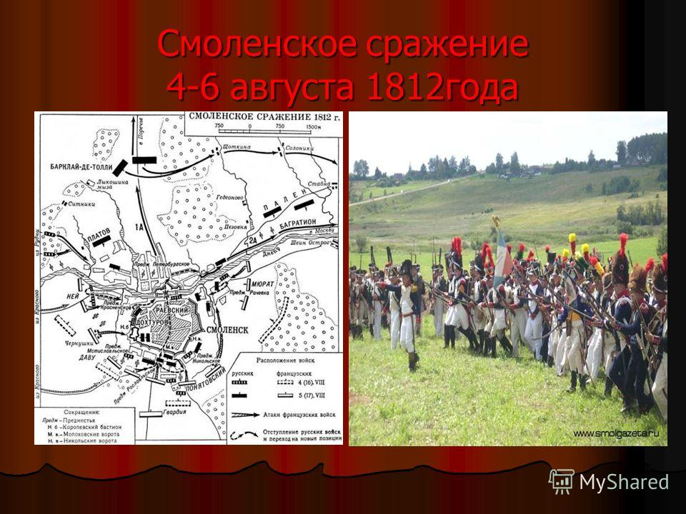 Смоленское сражение 4-6 августа 1812года
