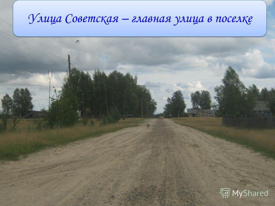 Улица Советская – главная улица в поселке
