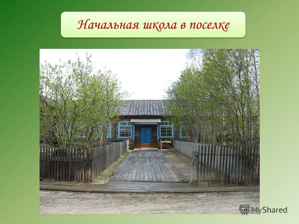 Начальная школа в поселке