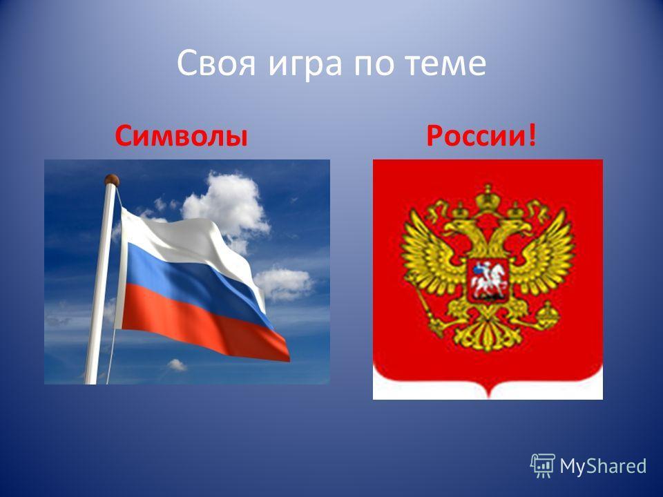 Своя игра по теме Символы России!