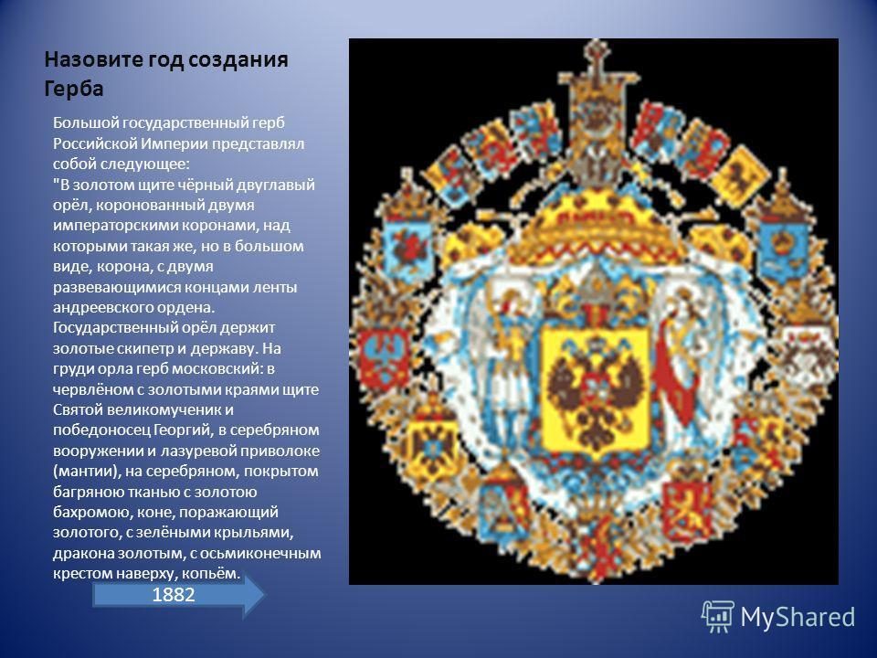 Назовите год создания Герба Большой государственный герб Российской Империи представлял собой следующее: