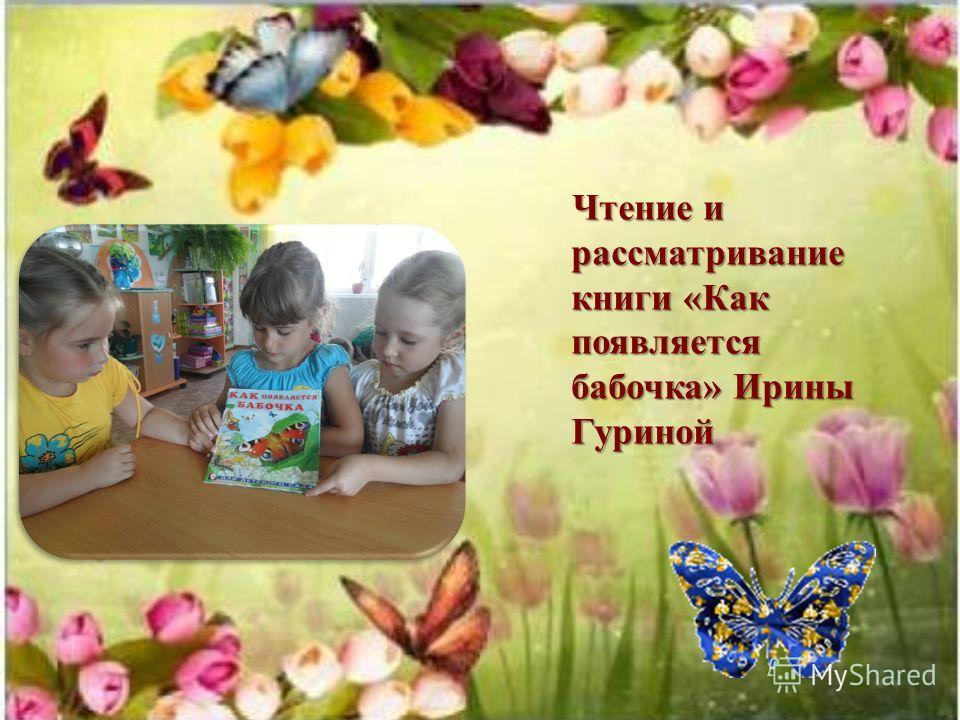 Цель: развитие познавательных способностей детей старшего дошкольного возраста Задачи: 1. Формировать у детей 6-7 лет элементарные представления о бабочках, их строении, способах передвижения, разнообразии 2. Учить замечать красоту природы и передава