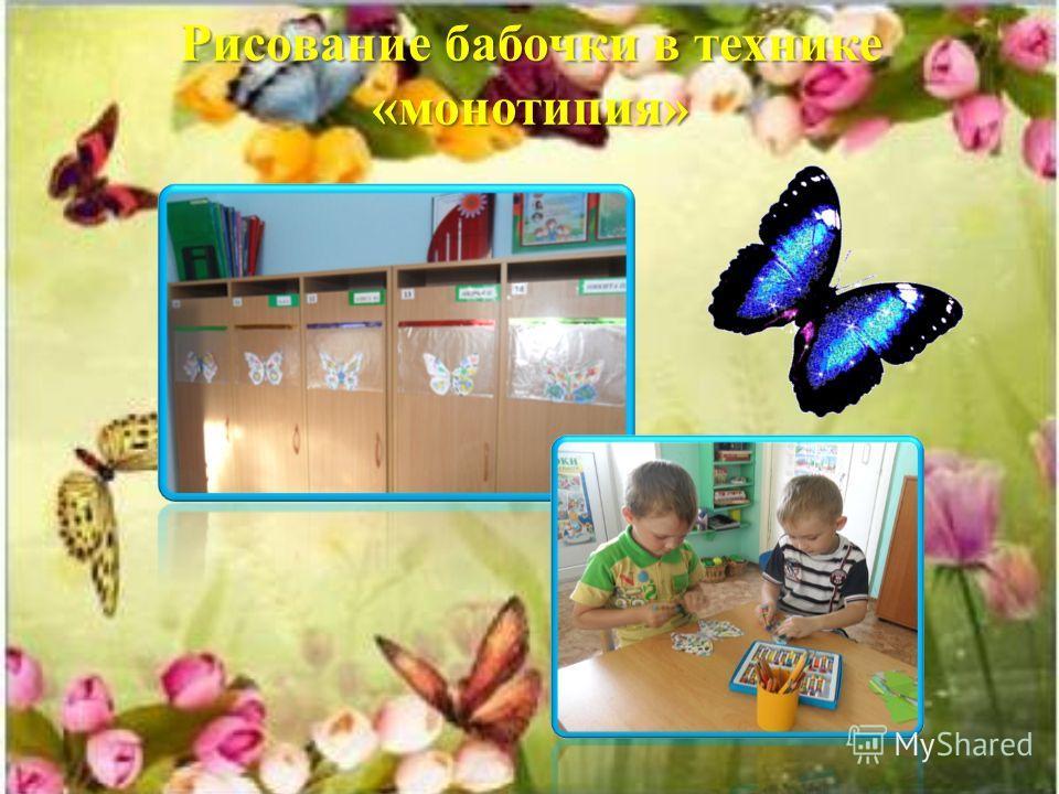 Чтение энциклопедической литературы о бабочках Чтение энциклопедической литературы о бабочках