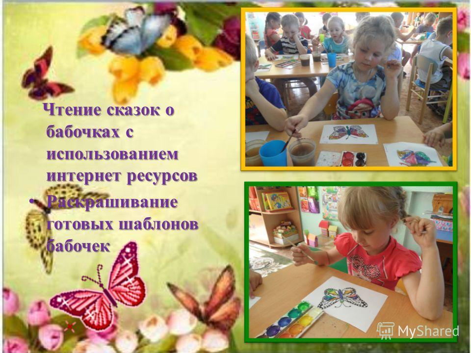Изготовление бабочек для оформления участка