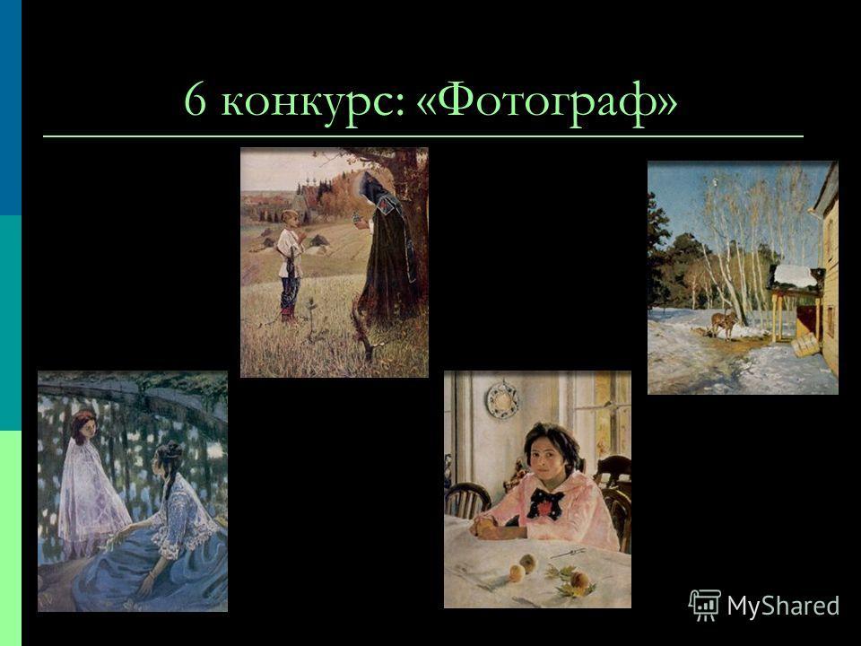 6 конкурс: «Фотограф»