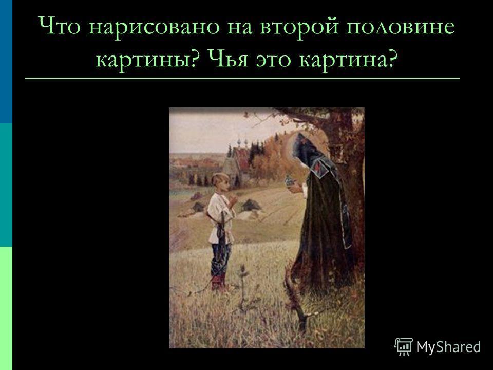 Что нарисовано на второй половине картины? Чья это картина?