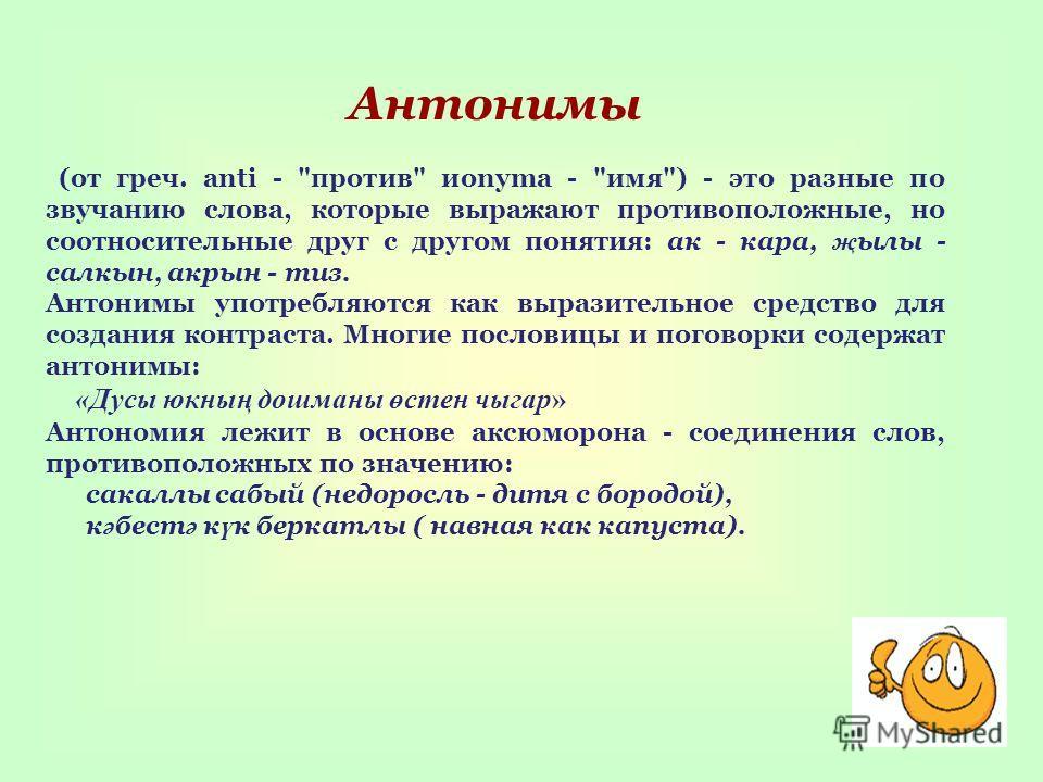 Антонимы (от греч. anti -