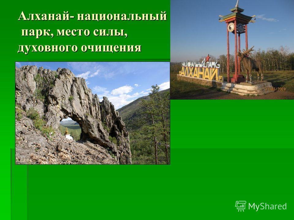 Алханай- национальный парк, место силы, духовного очищения