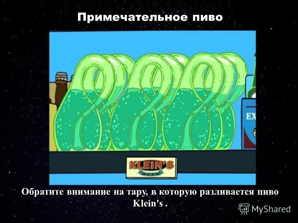 Примечательное пиво Обратите внимание на тару, в которую разливается пиво Klein's.