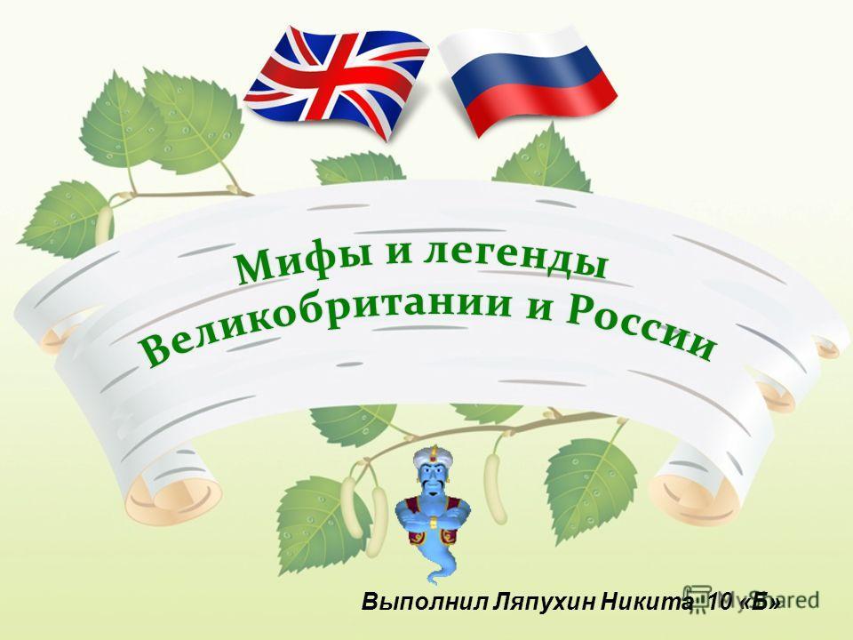 Выполнил Ляпухин Никита 10 «Б»