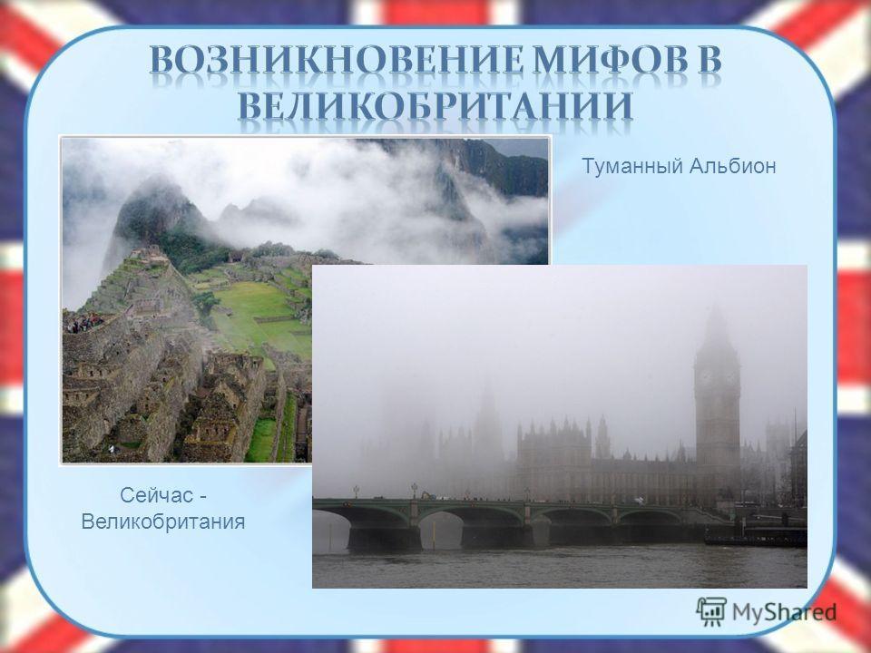 Туманный Альбион Сейчас - Великобритания