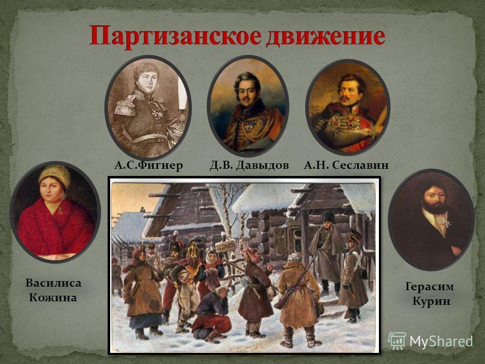А.С.Фигнер Василиса Кожина Герасим Курин Д.В. ДавыдовА.Н. Сеславин
