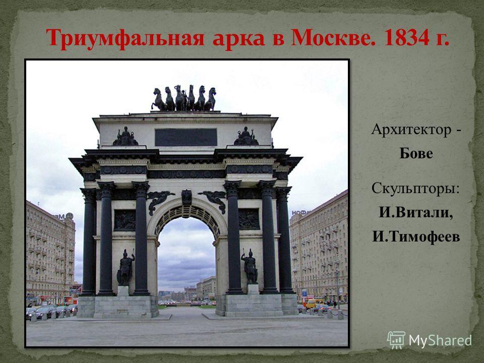 Архитектор - Бове Скульпторы: И.Витали, И.Тимофеев