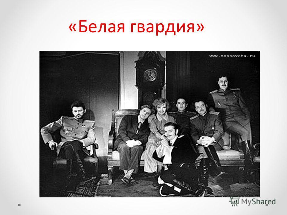 «Белая гвардия»