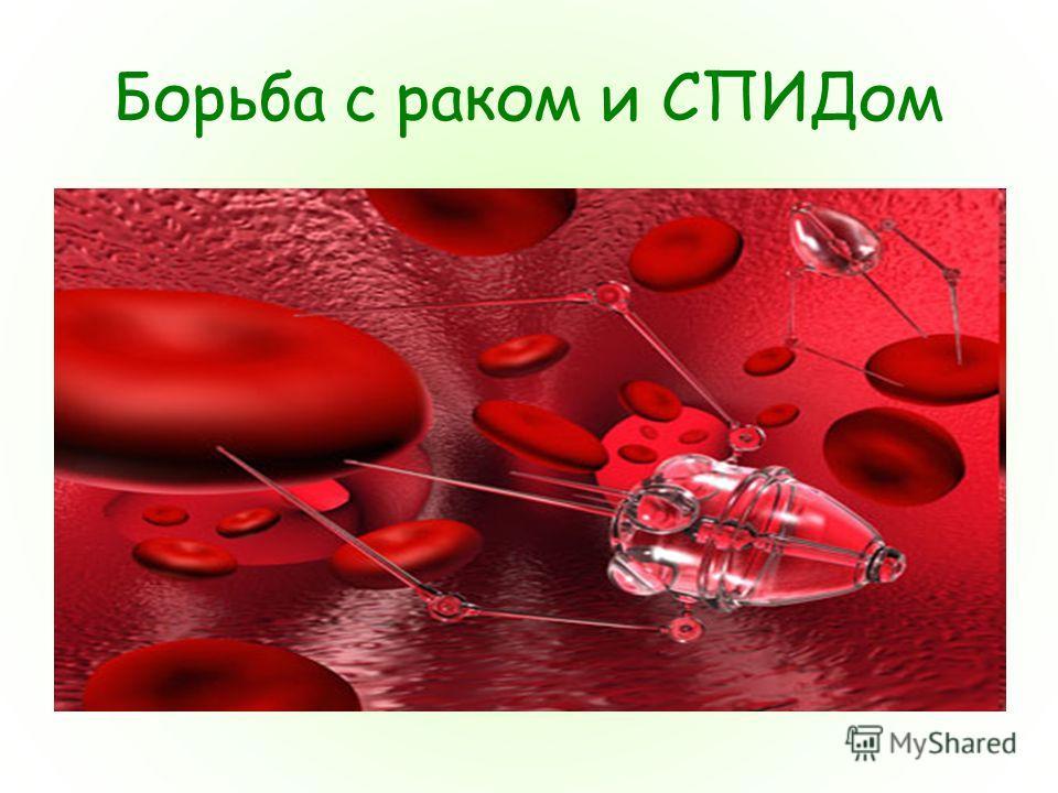 Борьба с раком и СПИДом