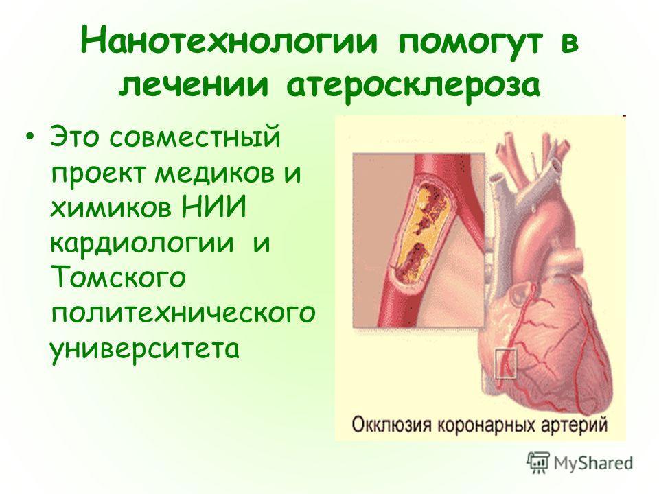 Нанотехнологии помогут в лечении атеросклероза Это совместный проект медиков и химиков НИИ кардиологии и Томского политехнического университета