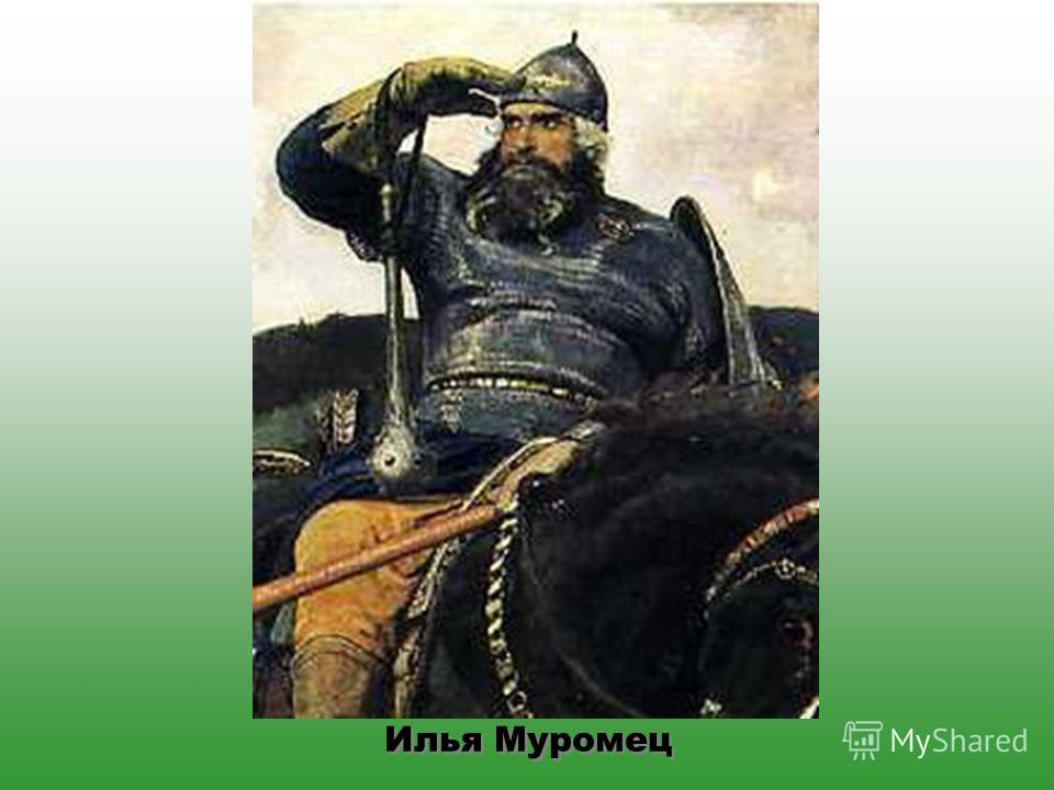 Илья муромец картина, бесплатные фото ...: pictures11.ru/ilya-muromec-kartina.html