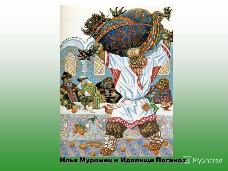 Илья Муромец и Идолище Поганое