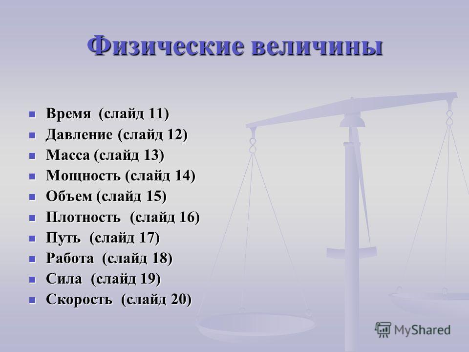 Физические величины Время (слайд 11) Время (слайд 11) Давление (слайд 12) Давление (слайд 12) Масса (слайд 13) Масса (слайд 13) Мощность (слайд 14) Мощность (слайд 14) Объем (слайд 15) Объем (слайд 15) Плотность (слайд 16) Плотность (слайд 16) Путь (