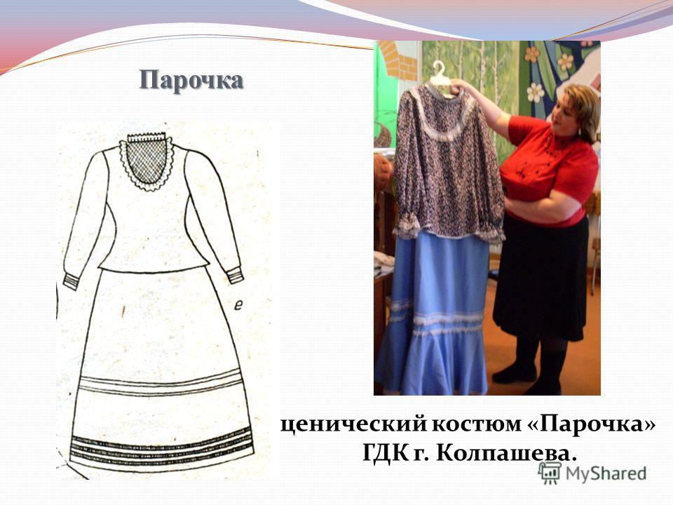 Парочка Сценический костюм «Парочка» ГДК г. Колпашева.