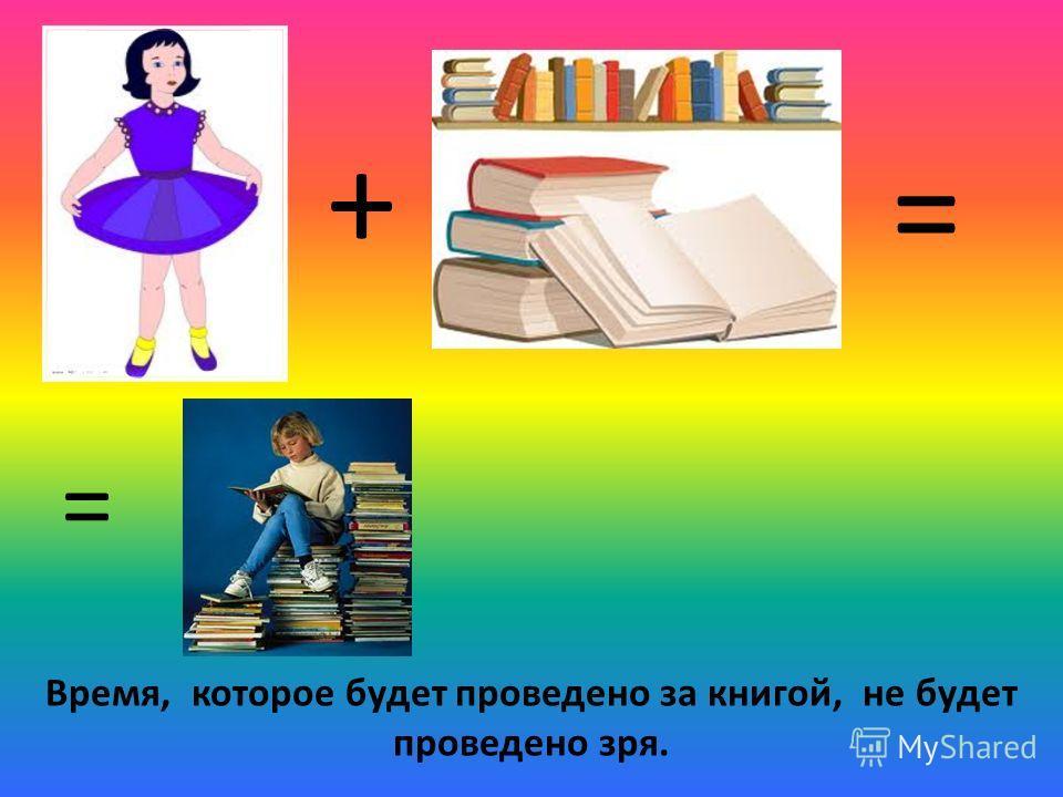 + = = Время, которое будет проведено за книгой, не будет проведено зря.