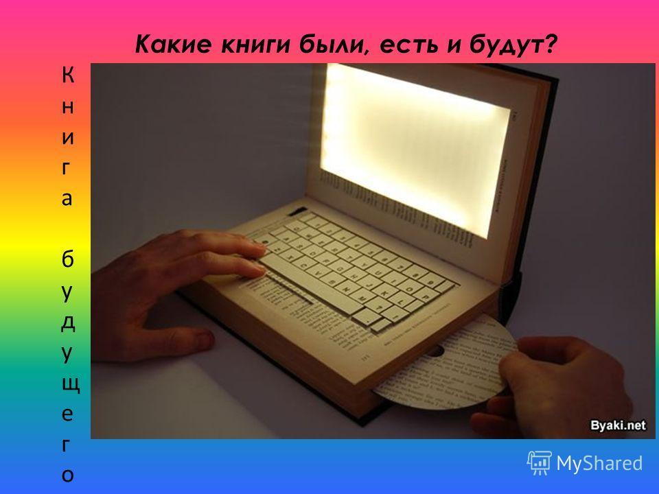 Какие книги были, есть и будут? Книга будущегоКнига будущего