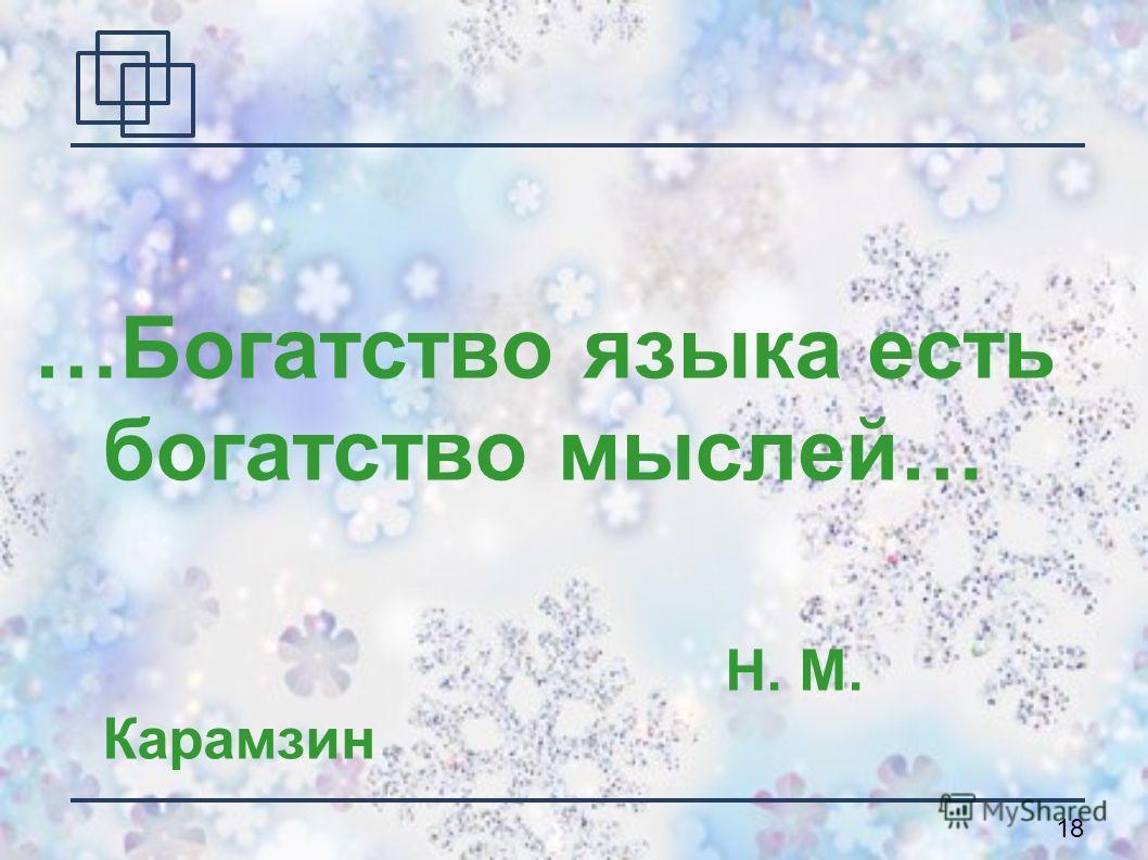 18 …Богатство языка есть богатство мыслей… Н. М. Карамзин