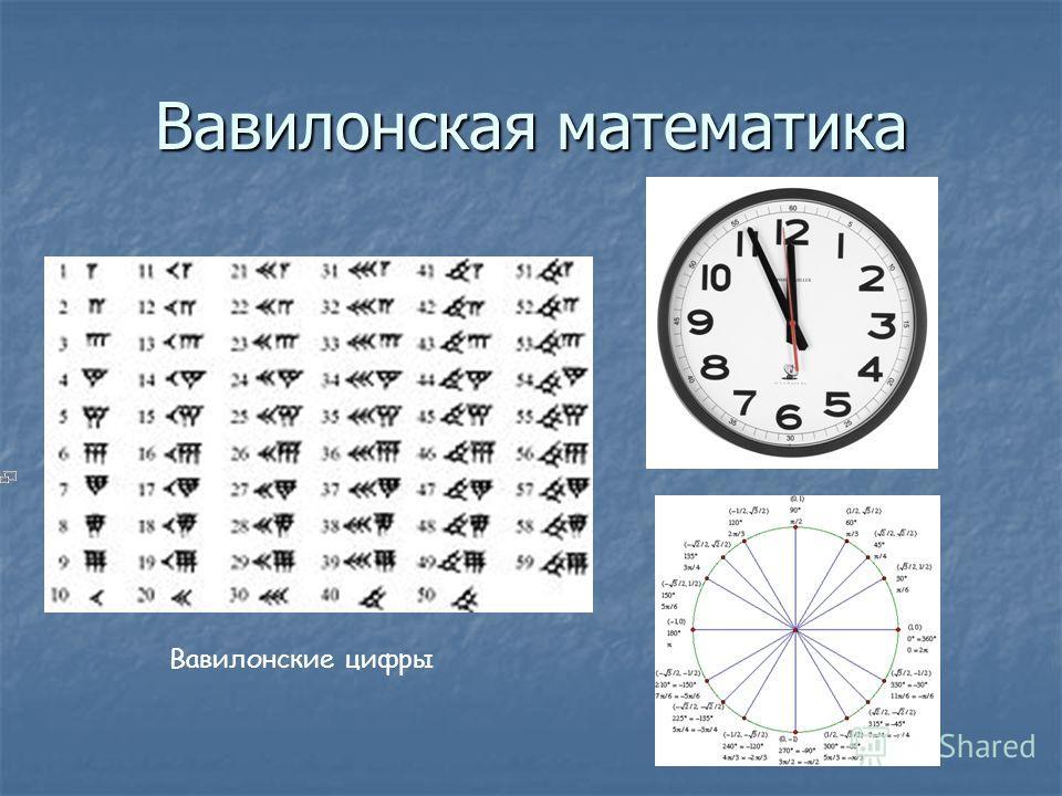 Вавилонская математика Вавилонские цифры