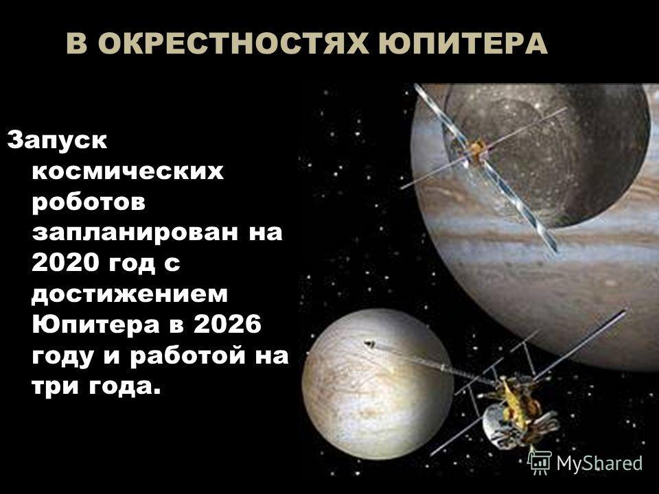 В ОКРЕСТНОСТЯХ ЮПИТЕРА Запуск космических роботов запланирован на 2020 год с достижением Юпитера в 2026 году и работой на три года.