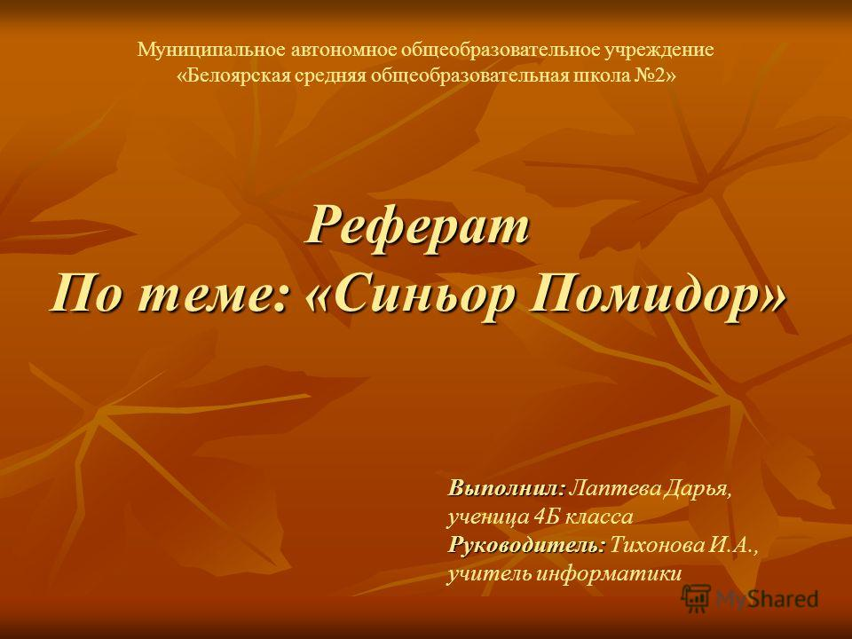 Презентация на тему Реферат По теме Синьор Помидор Выполнил  1 Реферат