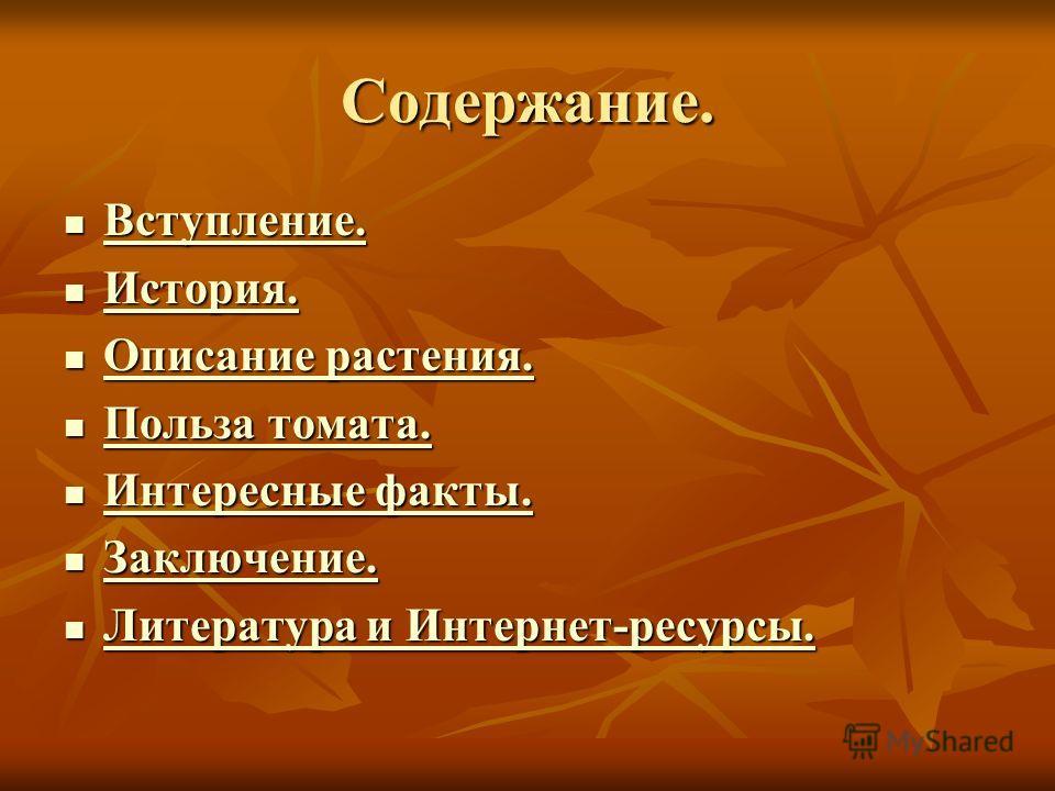 Презентация на тему Реферат По теме Синьор Помидор Выполнил  2 Содержание