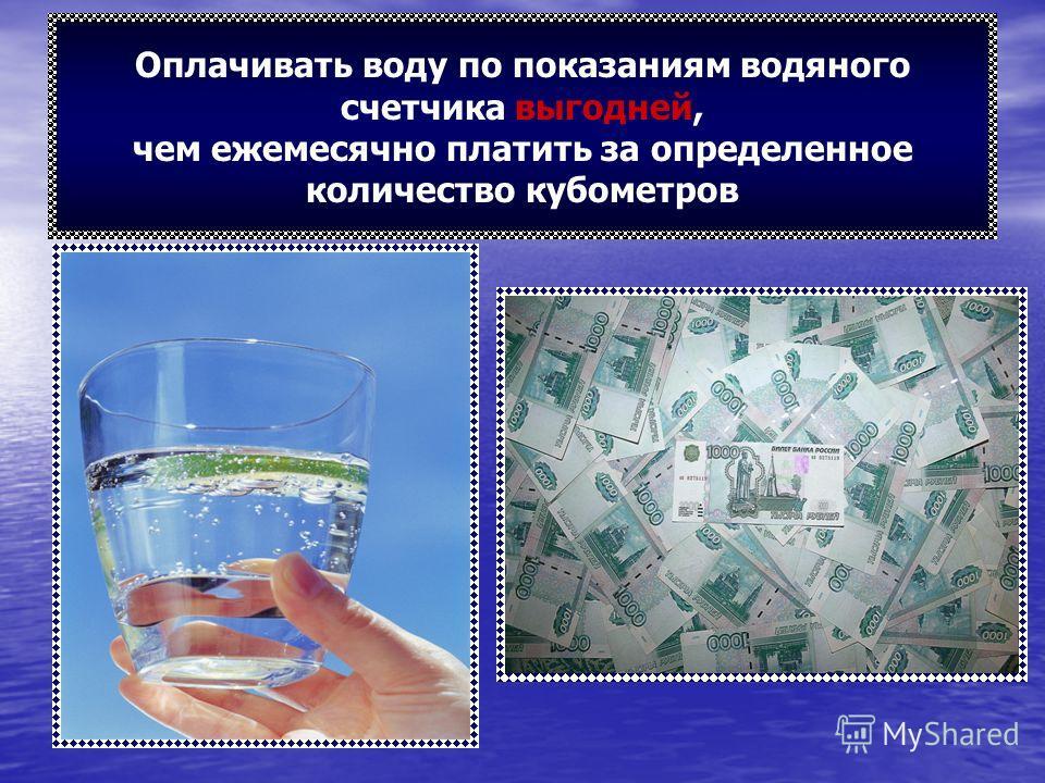 Оплачивать воду по показаниям водяного счетчика выгодней, чем ежемесячно платить за определенное количество кубометров