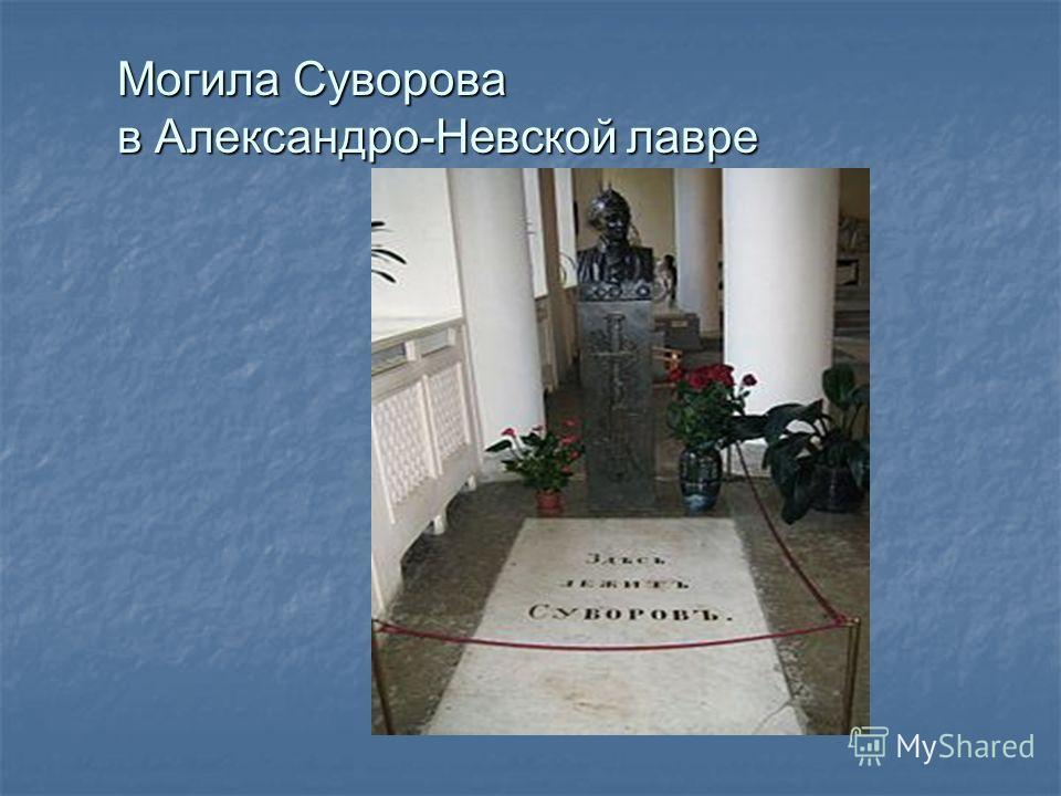Могила Суворова в Александро - Невской лавре